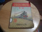 全国铁路旅客列车时刻表-第11期(1954.11.21)1954年初版 A6