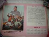 首见-1978年慰问品历画-[在以华主席为首的党中央]!尺寸53/38厘米。