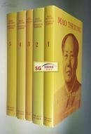 丹麦语《毛泽东选集》/1—5卷全, 丹麦哥本哈根版/精装原书衣