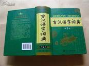 古汉语字词典·第二版