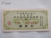 战时二元邮政券     1942年