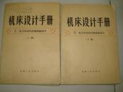 机床设计手册5 (电力传动及控制系统设计,上下册16开)