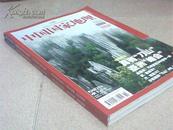 中国国家地理.2009.2