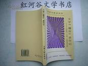 """拉丁美洲文学丛书 --拉美作家谈创作:""""文学爆炸""""亲历记[智利]何塞・多诺索谈创作"""