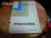 旧中国治安法规选编 B3