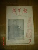 铁军报<<1本>合订本>>自31至42期内含铁军画刊八页
