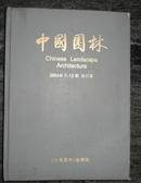 中国园林  2003 年7--12  合订本  封面有点开裂
