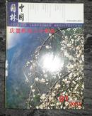 中国园林  2005 1---4  9---12  合订本 见描述