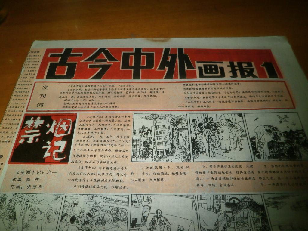 早期连环画报纸--古今中外画报 创刊号--有创刊词--8开8版全