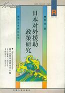 南开日本研究丛书 日本对外援助政策研究