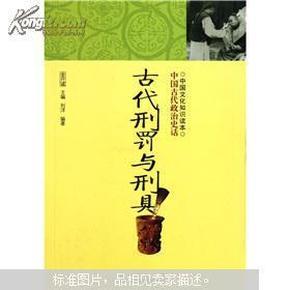 中国文化知识读本:古代刑罚与刑具图片