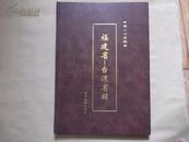 中国古地图辑录.福建省—台湾省辑(八开硬精装,仅200册)