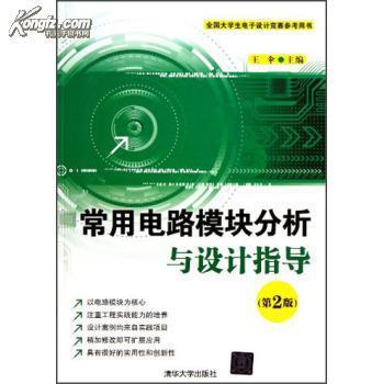 【图】常用电路模板分析与设计指导