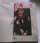 花卉杂志(2003年1-6期