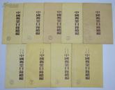 中国邮票目录续编1-9册 1957-1964 限量8000册