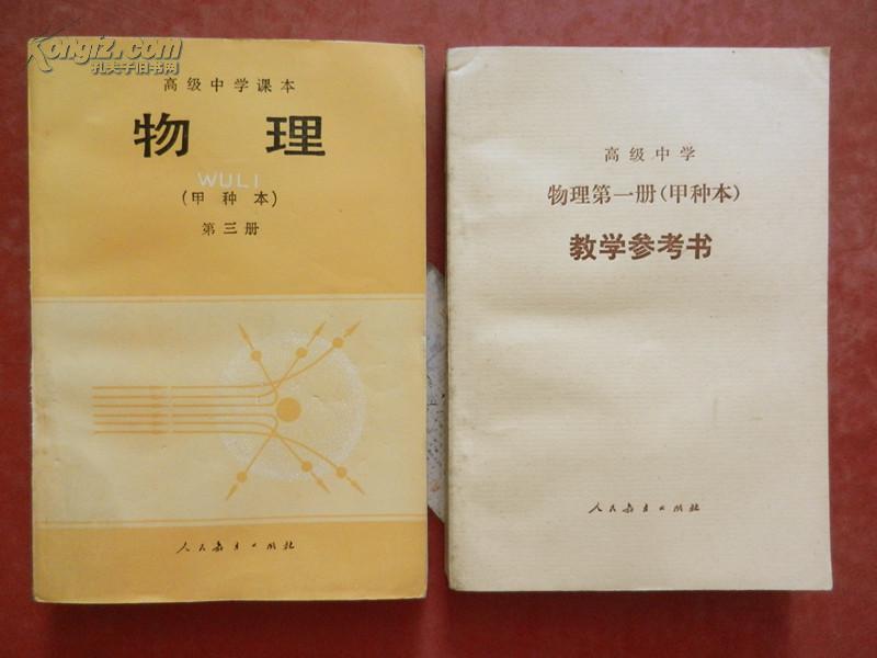 高级中学课本(试用)物理(甲种本)第三册/高级中华夏网银v课本操作步骤图片