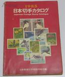 1985年 日本切手目录