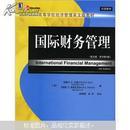 国际财务管理(英文版·原书第4版)