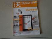 中国联通:沃杂志(2010年8月)