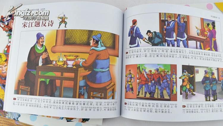 名著 共4册 连环画典藏本 幼儿国学启蒙漫画故事书4 10岁儿童图书一