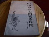 中国古典悲剧喜剧论集B5