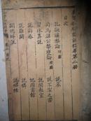 新撰初学适用论说精华 第二册  清 大字木刻版 插图