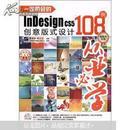 一定要会的 InDesign CS5创意版式设计108例(全彩)(附DVD光盘1张)
