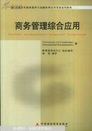 自考教材 11749 商务管理综合应用 中英合作商务管理本科