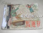 《马莲花》连环画一本:(辽宁画报社,1950年代版,冯国琳等绘画,64开本,品相一般)