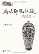 正版现货全新 马未都说收藏:陶瓷篇(上)