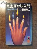 九宫算命法入门(日文书,孔网最低价,绝对好书,私藏品好,自然旧)