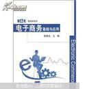 电子商务基础与应用(旧书)