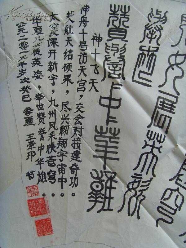 神十飞天手抄报内容_王崇邦:书法:扇面:神十飞天