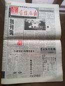创刊号:旧书信息报