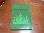 内蒙古林业发展概论(签赠本)