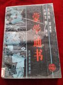 蒙学通书(一版一印1000册)
