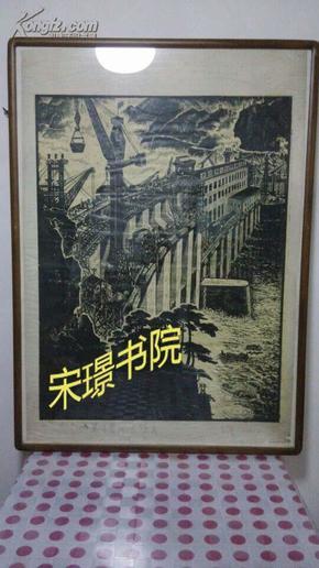 大幅木刻版画《一定要把黄河的事情办好》水利题材【山西画院】山西画院20周年第35页