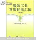 服装工业常用标准汇编(第7版)(上)