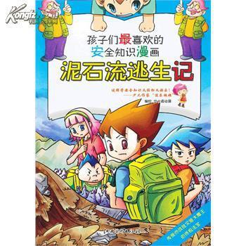 孩子们最喜欢的安全知识漫画 泥石流逃生记(四色)图片