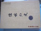 【香港中华书局1972年版74年印《儒林外史》品佳