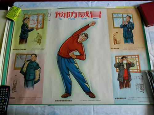 新中国宣传画预防感冒1963_天津卫生防疫站_孔夫子