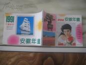 1991安徽年画<中堂、挂历、条屏、轴画、沙发画、年历、年画、春联>