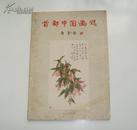 稀见8开大画册--《首都中国画选》北京出版社,1959年一版一印,1500册