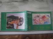 1990年画缩样<挂历、年历、年画、沙发画、中堂画、年历卡>人民美术出版社、朝花美术出版社联合出版