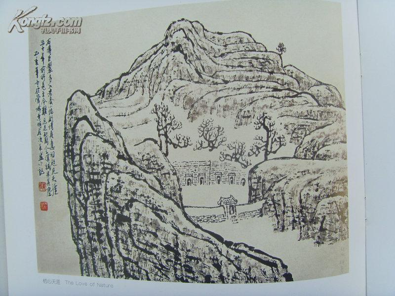 天然 中国当代画家自选小辑》当代中国书画家,版画家,诗人/河南省书法图片