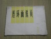 74年1版1印:16开活页本〈连环画选页〉(六) 上海版20张