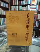 毛泽东思想研究 1983创刊号