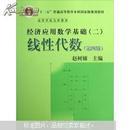 经济应用数学基础2·线性代数(第4版)