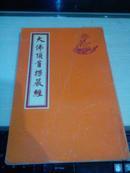 大佛顶首楞严经【1993年上海佛学书局影印繁体竖版】