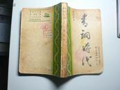 青铜时代(郭沫若文集 第一辑第一册 1946年刊行)